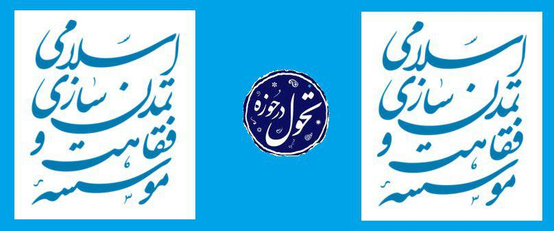 موسسه فرهنگ و تمدن علوی - فقاهت و تمدن سازی اسلامی
